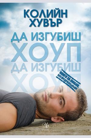 е-книга - Да изгубиш Хоуп - кн.2
