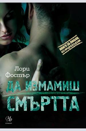 е-книга - Да измамиш смъртта - кн.3