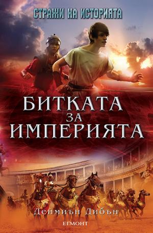 """е-книга - Битката за империята - книга втора от трилогията """"Стражи на историята"""""""