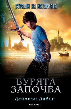 """е-книга - Бурята започва - книга първа от трилогията """"Стражи на историята"""""""