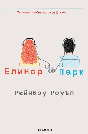 е-книга - Елинор и Парк