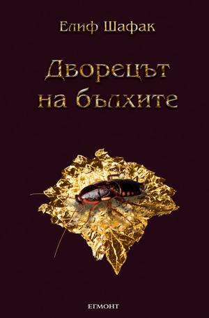 е-книга - Дворецът на бълхите