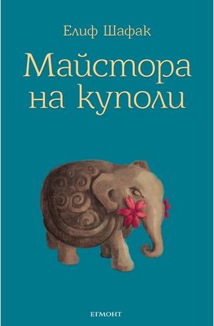 е-книга - Майстора на куполи