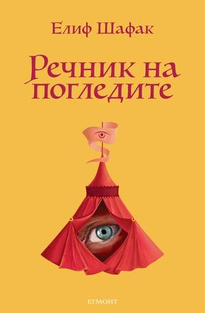 е-книга - Речник на погледите