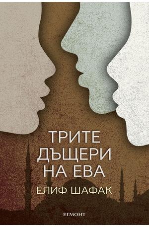 е-книга - Трите дъщери на Ева