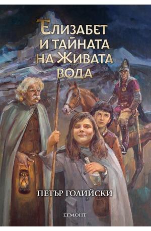 е-книга - Елизабет и тайната на Живата вода
