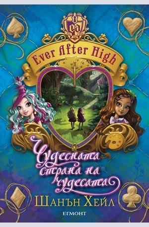 е-книга - Ever After High - Чудесната страна на чудесата