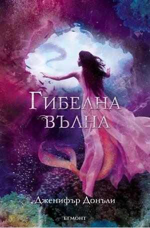 е-книга - Гибелна вълна - кн.2
