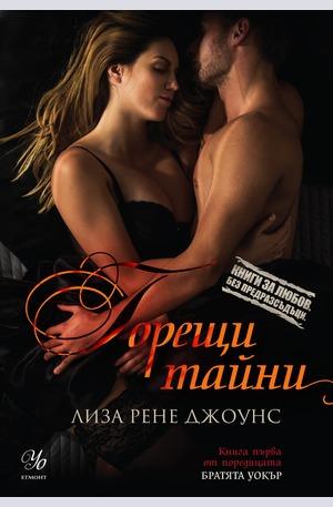 е-книга - Горещи тайни - кн.1