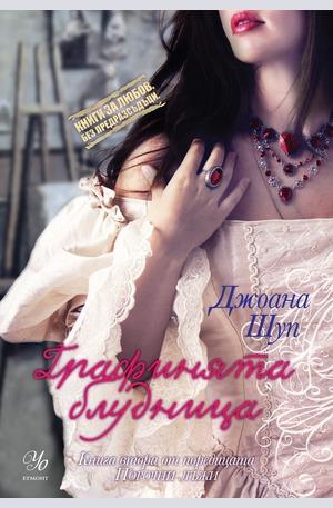 е-книга - Графинята блудница - кн.2