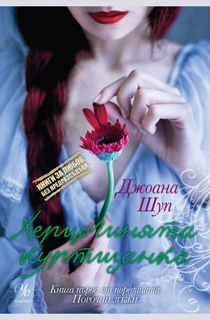 е-книга - Херцогинята куртизанка - кн.1