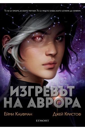 е-книга - 1: Изгревът на Аврора