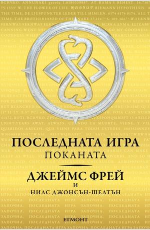 е-книга - Последната игра - книга 1: Поканата