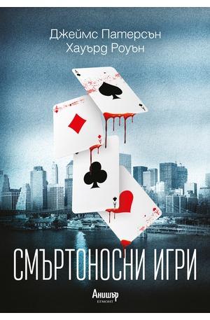 е-книга - Смъртоносни игри