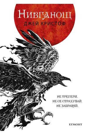 е-книга - Нивганощ - кн.1
