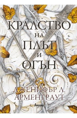 е-книга - 2: Кралство на плът и огън