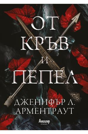 е-книга - 1: ОТ КРЪВ И ПЕПЕЛ