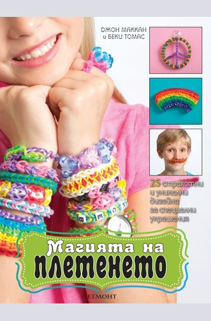 е-книга - Магията на плетенето