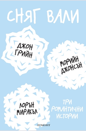 е-книга - Сняг вали