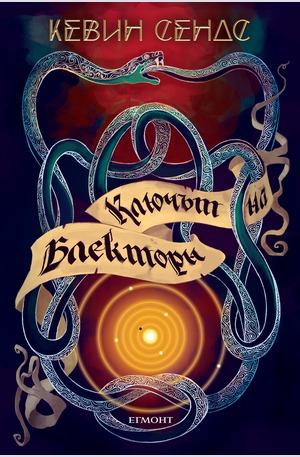 е-книга - Ключът на Блекторн