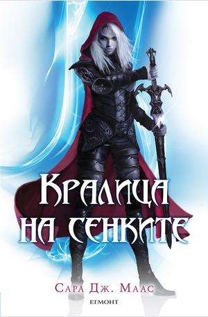 е-книга - Кралица на сенките - кн.4