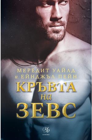 е-книга - 1: Кръвта на Зевс