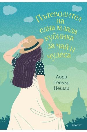 е-книга - Пътеводител на една млада кубинка за чай и чудеса