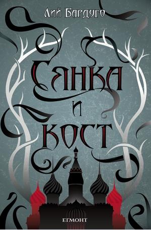 е-книга - Сянка и кост - кн.1