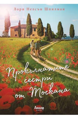е-книга - Прокълнатите сестри от Тоскана