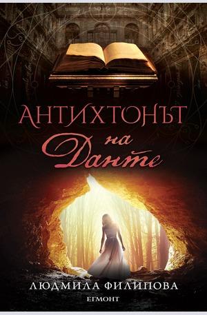е-книга - Антихтонът на Данте