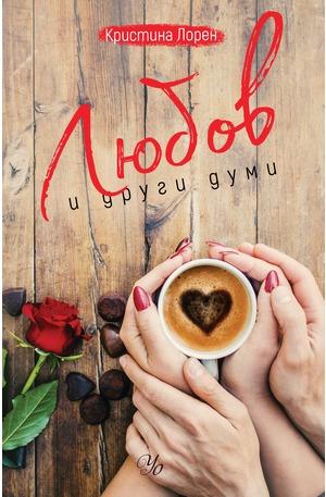 е-книга - Любов и други думи
