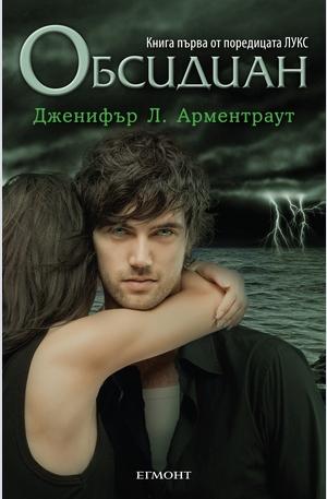 е-книга - Обсидиан - кн.1