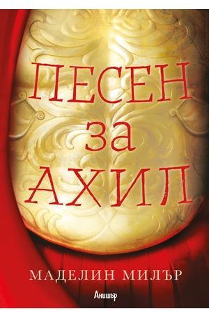 е-книга - Песен за Ахил