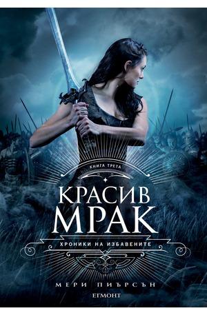 е-книга - 3: Красив мрак