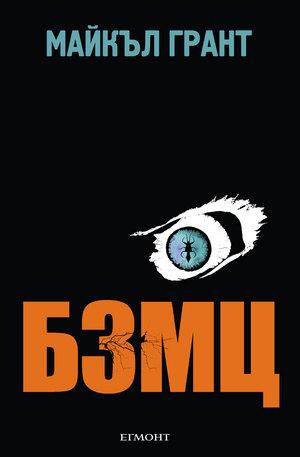 е-книга - БЗМЦ
