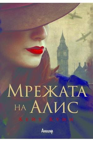 е-книга - Мрежата на Алис