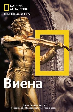е-книга - Пътеводител Виена - National Geographic