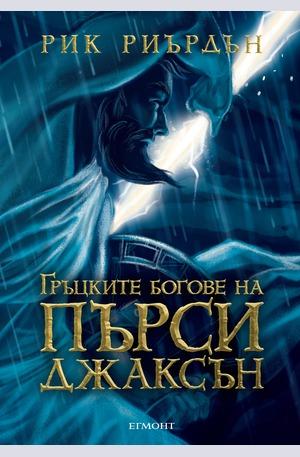 е-книга - Гръцките богове на Пърси Джаксън