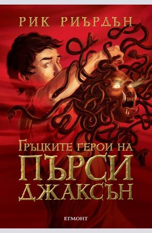 е-книга - Гръцките герои на Пърси Джаксън