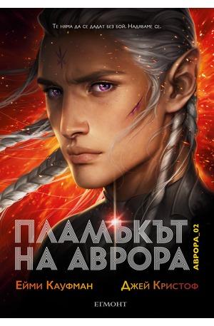 е-книга - 2: Пламъкът на Аврора