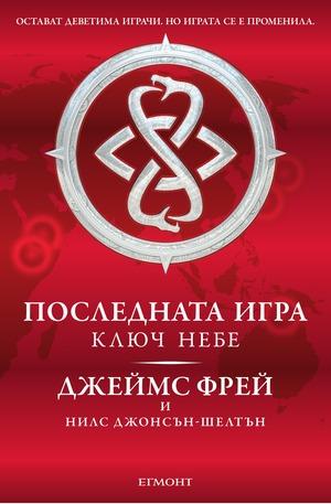 е-книга - Последната игра: Ключ небе - Кн.2