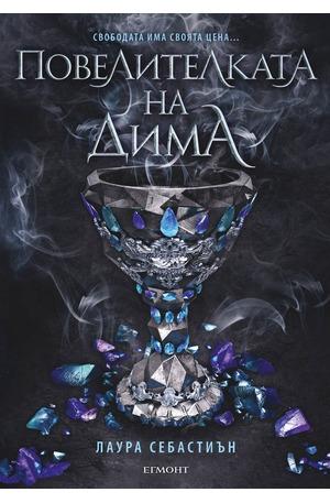 е-книга - 2: Повелителката на дима