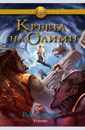 е-книга - Кръвта на Олимп