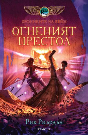 """е-книга - Огненият престол - книга втора от трилогията """"Хрониките на Кейн"""""""