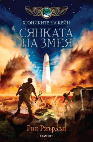 """е-книга - Сянката на змея - книга трета от трилогията """"Хрониките на Кейн"""""""