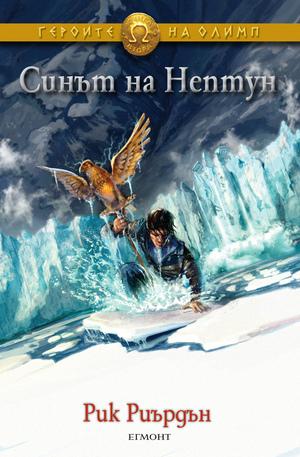 """е-книга - Синът на Нептун - книга втора от поредицата """"Героите на Олимп"""""""