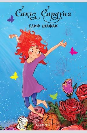 е-книга - Сакъз Сардуня