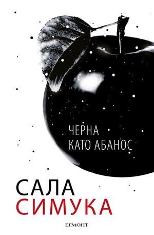 е-книга - Черна като абанос - кн.3