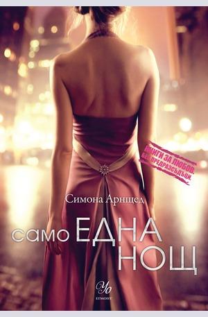 е-книга - Само една нощ - кн.1