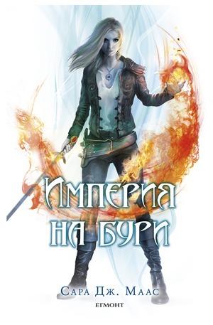 е-книга - Империя на бури - кн.5